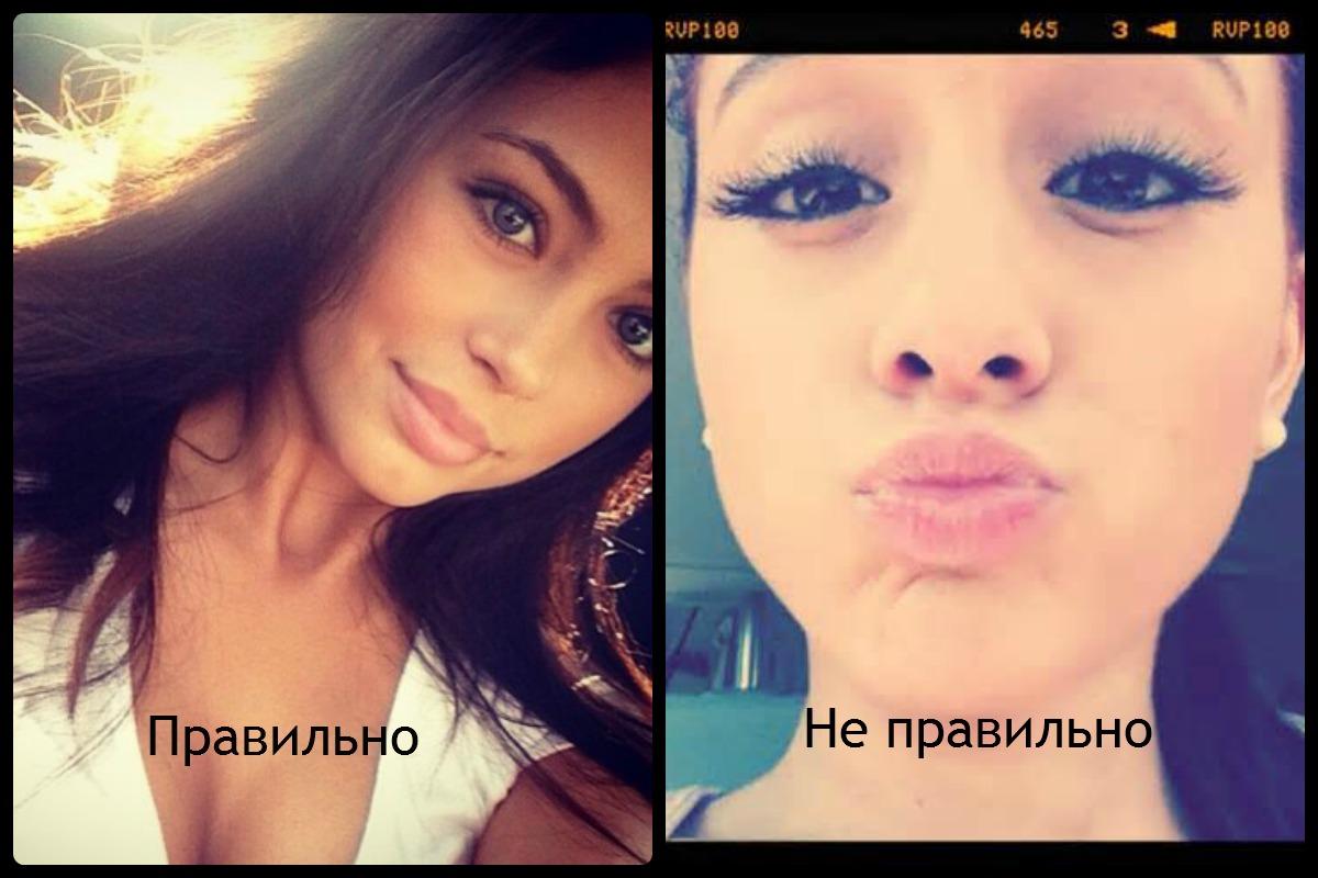Изменить фото с помощью макияжа